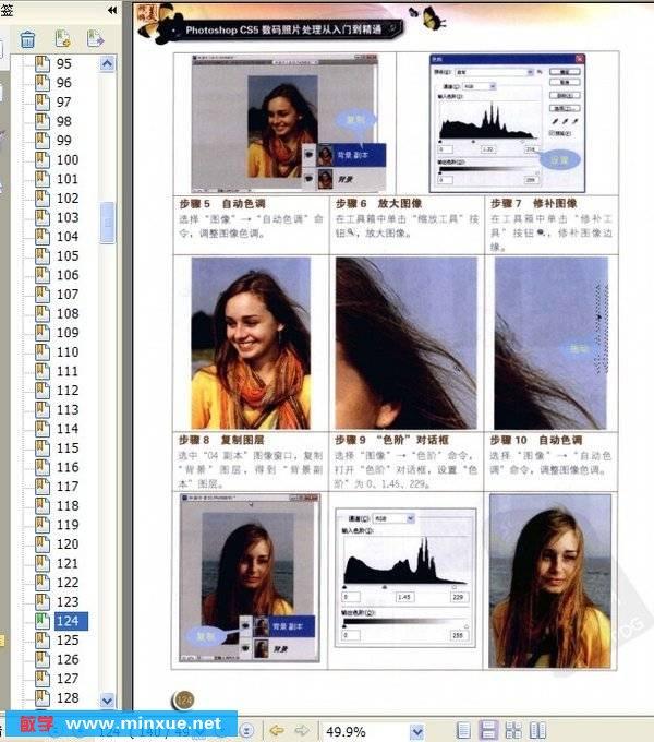 《Photoshop CS5数码照片处理从入门到精通(实战版)》扫描版[PDF]