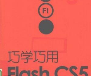 《巧学巧用Flash CS5制作动画》扫描版[PDF]