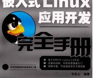《嵌入式Linux应用开发完全手册》影印版[PDF]