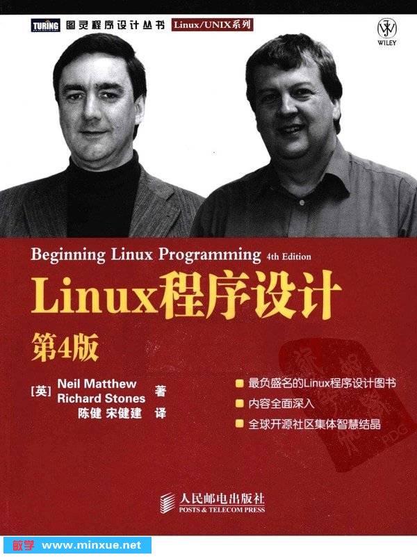 《Linux程序设计中文》第四版;影印版[PDF]