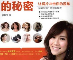 《美女人像写真的秘密》扫描版[PDF]