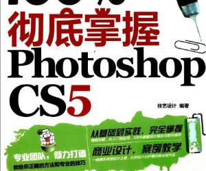 《P100%彻底掌握Photoshop CS5》彩印版[PDF]