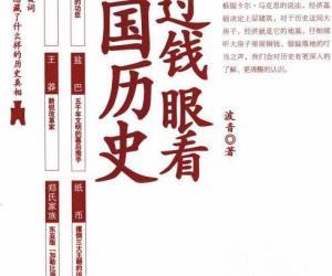 《透过钱眼看中国历史》扫描版[PDF]