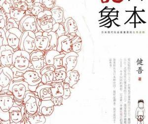 《日本乱象》扫描版[PDF]
