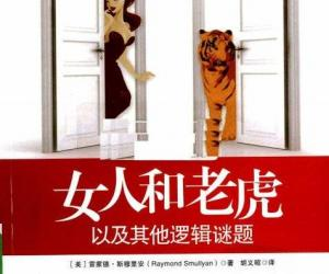 《女人和老虎:以及其他逻辑迷题》扫描版[PDF]