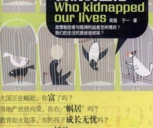 《谁绑架了我们的生活》扫描版[PDF]