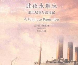 《此夜永难忘:泰坦尼克号沉没记》扫描版[PDF]