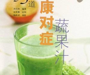 《532道健康对症蔬果汁》扫描版[PDF]