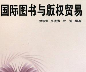 《国际图书与版权贸易》扫描版[PDF]