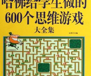 《哈佛给学生做的600个思维游戏大全集》扫描版[PDF]