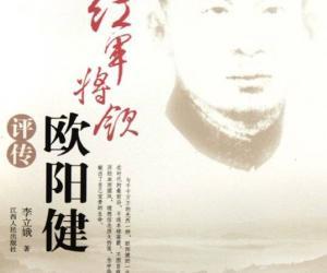 《红军将领欧阳健评传》扫描版[PDF]