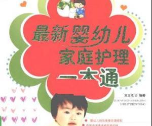 《最新婴幼儿家庭护理一本通》扫描版[PDF]