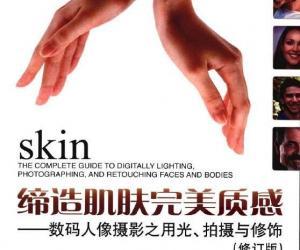 《缔造肌肤完美质感:数码人像摄影之用光、拍摄与修饰》