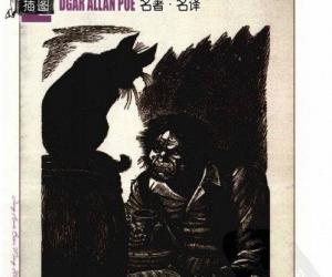 《名著名译插图本:爱伦·坡短篇小说集》扫描版[PDF]