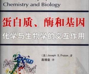 《蛋白质、酶和基因化学与生物学的交互作用Joseph S.Fruton》