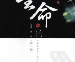 """《生命之光 """"展望事业、探讨人生""""讲演录》[PDF]"""