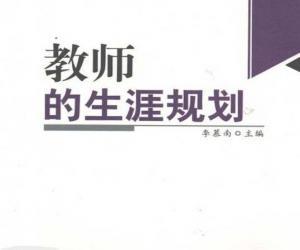 《教师的生涯规划》扫描版[PDF]