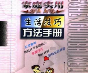 《家庭实用生活技巧方法手册》扫描版[PDF]