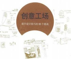 《创意工场:提升设计技巧的80个挑战·彩图版》扫描版[PDF]
