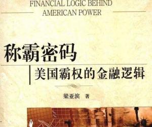 《称霸密码:美国霸权的金融逻辑》扫描版[PDF]