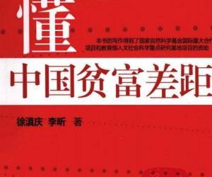 《看懂中国贫富差距》扫描版[PDF]