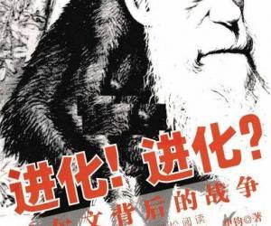 《进化!进化?:达尔文背后的战争》扫描版[PDF]