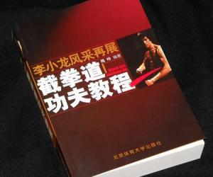 《李小龙风采再展 截拳道功夫教程(新版)》[PDF]