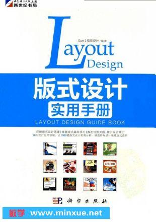 版式设计实用手册 全彩版
