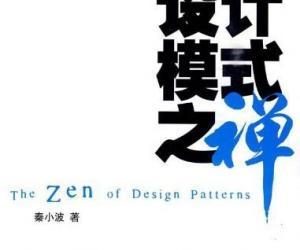 《设计模式之禅》扫描版[PDF]