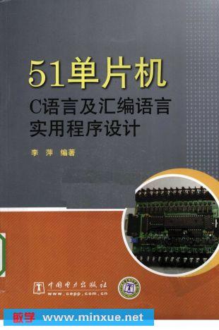 《51单片机c语言及汇编语言实用程序设计》扫描版[pdf