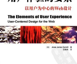 《用户体验的要素:以用户为中心的WEB设计》扫描版[PDF]
