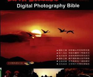 《数码摄影圣经》扫描版[PDF]