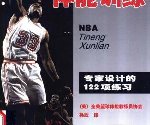 《NBA体能训练:专家设计的122项练习》扫描版[PDF]