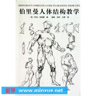 《伯里曼人体结构教学》扫描版[pdf]
