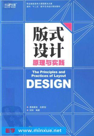 chapter 01 版式的构成要素与后期制作   1.1 了解版面中的...