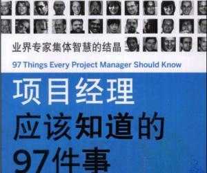 《O'Reilly:项目经理应该知道的97件事》扫描版[PDF]