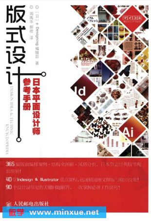 《手册参考日本版式设计师设计机械》平面版彩图+型材设计手册图片