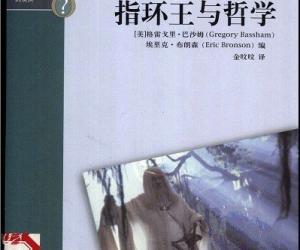 《指环王与哲学 》扫描版[PDF]