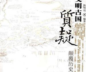 《质疑四大文明古国:颠覆历史常识》扫描版[PDF]