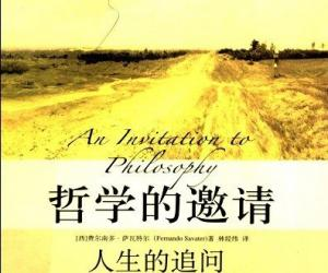 《哲学的邀请:人生的追问》扫描版[PDF]