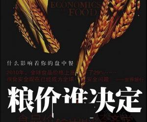 《粮价谁决定:食品价格中的经济学》扫描版[PDF]