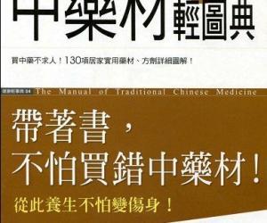 《中药材速查轻图典》全彩版[PDF]