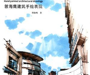 《建筑语绘》扫描版[PDF]