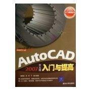 《AutoCAD 2007中文版入门与提高》扫描版[PDF]