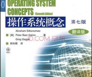 《操作系统概念》第7版、翻译版[PDF]
