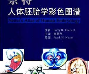 《奈特人体胚胎学彩色图谱》彩图版[PDF]