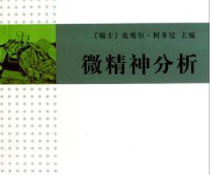 《微精神分析心理学》扫描版[PDF]