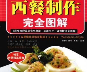 《最受欢迎西餐制作完全图解》彩图版[PDF]
