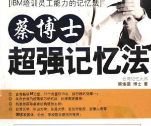 《蔡博士超强记忆法》扫描版[PDF]