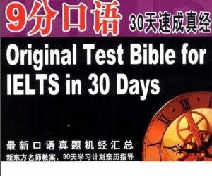 《雅思9分口语30天速成真经》扫描版[PDF]